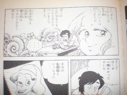 201206181・2の三四郎