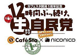 20120627自民党