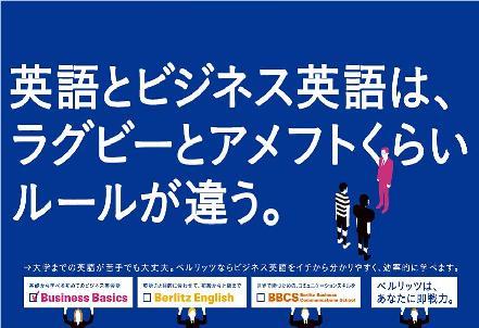 20120905(小)ベルリッツ
