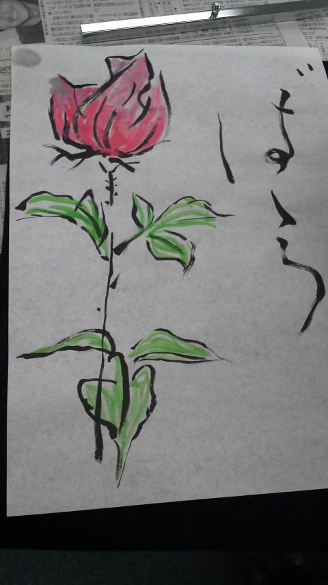 絵習字バラ