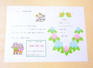2011.06.21食事会 028