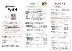 ちらし2011.03