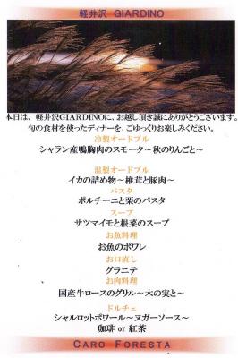 パンチ 8歳の誕生日旅行 軽井沢編 4