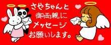 さやちゃん応援団のブログ