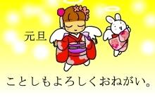 ハート温暖化♪-ちび天使ちゃん☆
