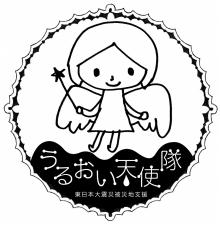 ハート温暖化♪-うるおい天使団