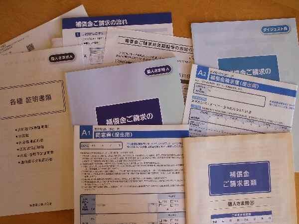 「盛亭 山治」の旨し日々-補償請求書類
