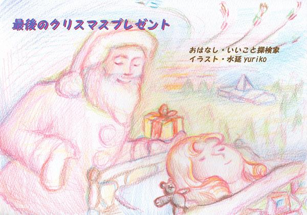 ほっと癒される光の絵画 感謝と祈りの詩と薔薇とアートコレクション-ゆり呼 絵本 クリスマスプレゼント