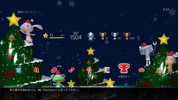 PS4 テーマ プレイステーション 20周年 アニバーサリー テーマ クリスマス 起動音 PS