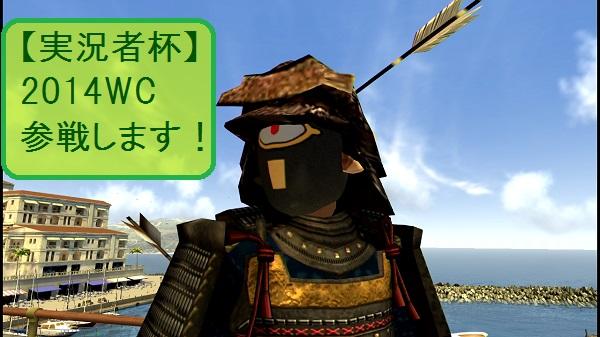 実況者杯2014WC 実況者杯 PR 動画 ニコニコ動画 多田之屑 テーマ 戦
