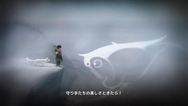 PS4 ダウンロード専用ゲーム イヌイット NEVERALONE 北極キツネ