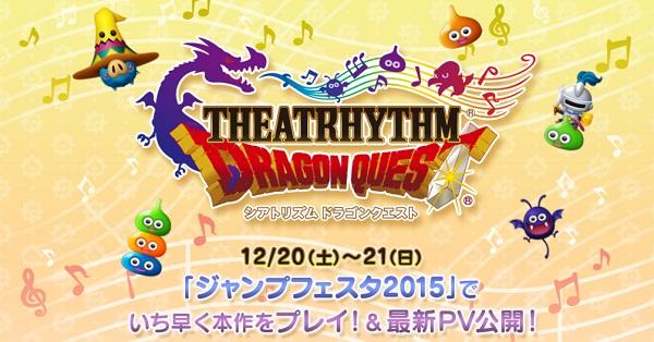 ドラゴンクエスト シアトリズム 音ゲー リズムゲーム 2015年3月26日発売