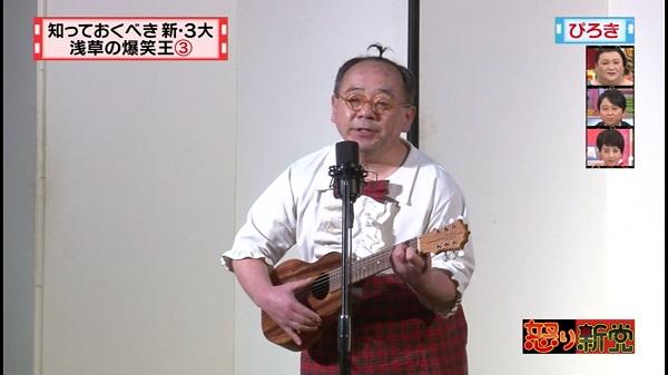 怒り新党 新・3大〇○ 浅草の爆笑王 東京ビックボーイズ すず風にゃん子・金魚 ぴろき