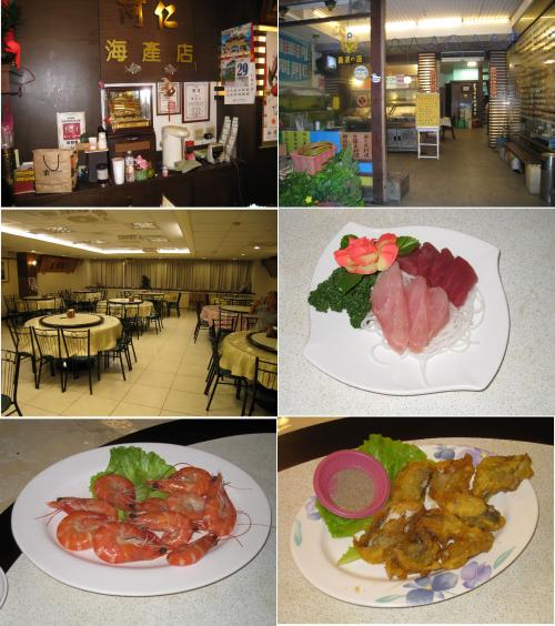 阿仁海産店1