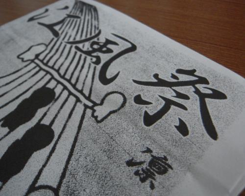 120609江風祭プログラム