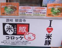 米豚コロッケ