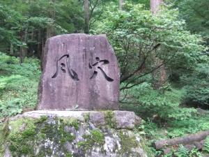 石碑300