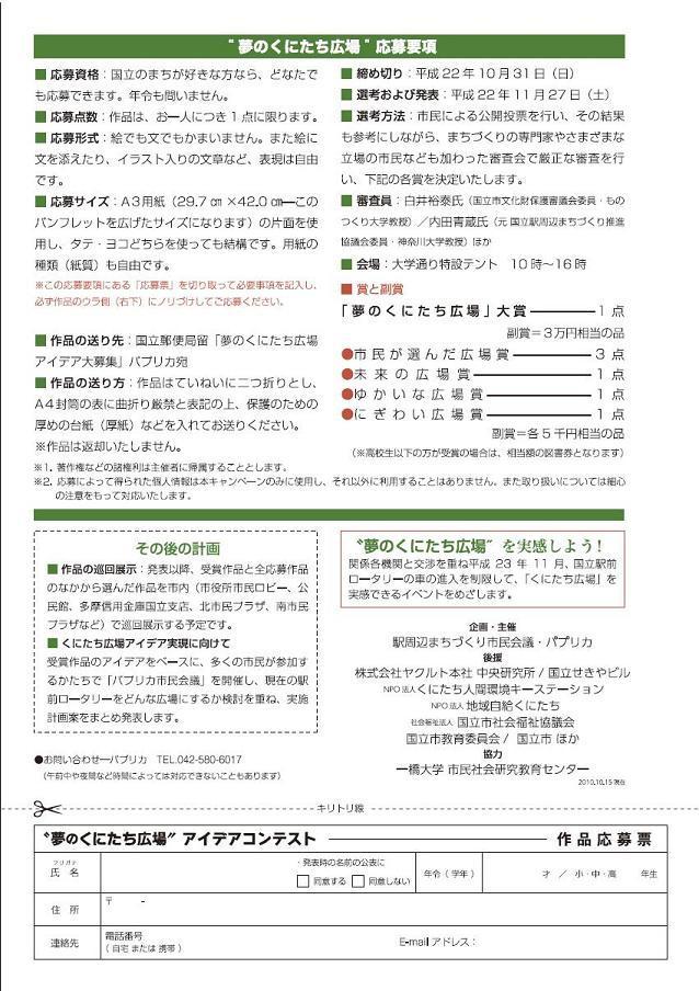 応募要項20101031_a