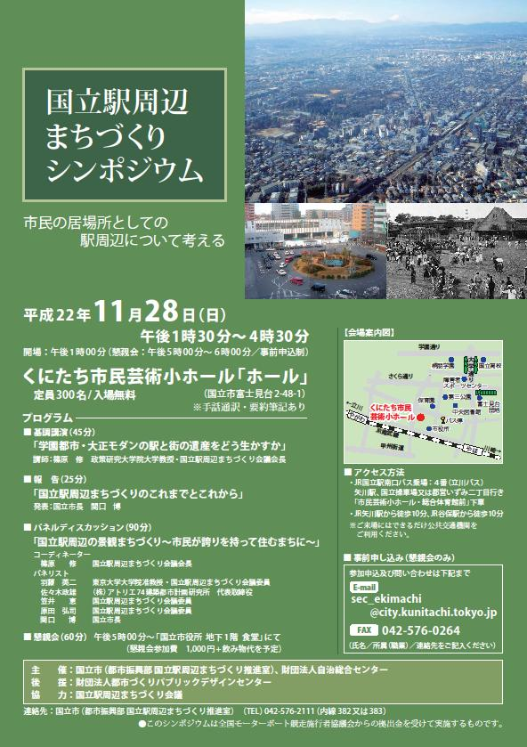 シンポジウムポスター20101128