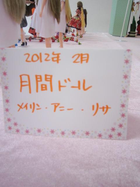H24.01.22 リトファ大阪 008