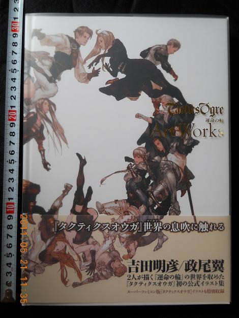 タクティクスオウガ 運命の輪 Art Works (画集) 表紙