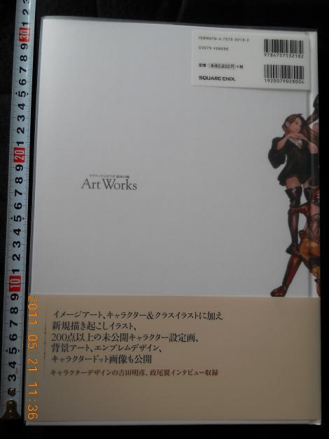 タクティクスオウガ 運命の輪 Art Works (画集) 裏表紙