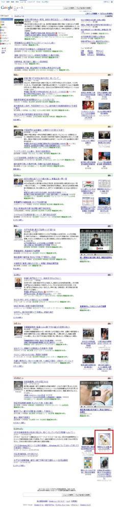 Googleニュースに表示された、サイゾーウーマンの『「機械のように正確に動く」セックスは40男の悲哀が満ち満ちていた! 』(ドルショック竹下)記事 GoogleNews全体