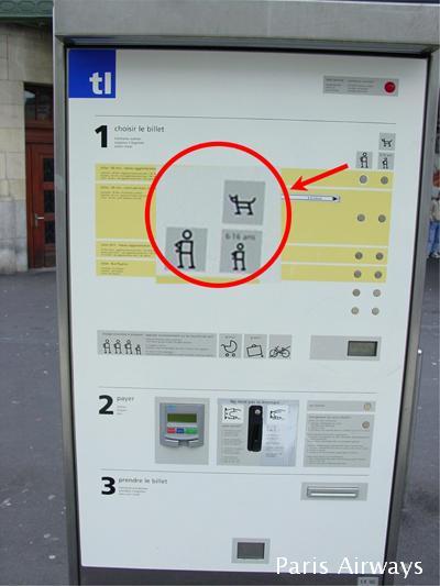 ローザンヌ バス 自動券売機