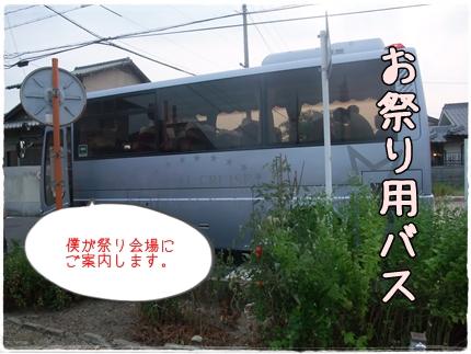 バス君です