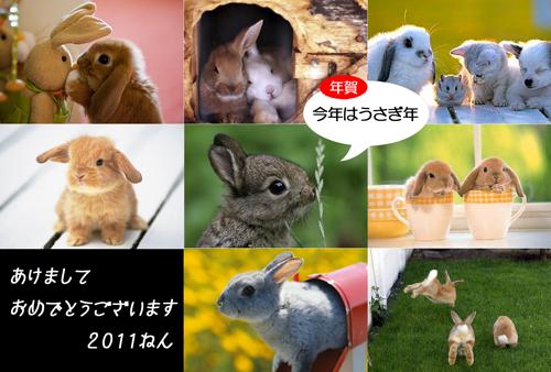 2011年年賀状用3×3(配置済3