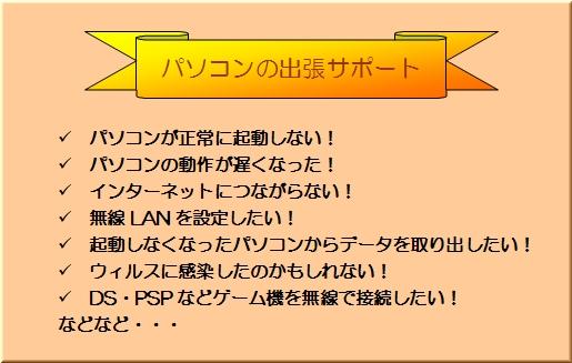 suport_naiyou.jpg