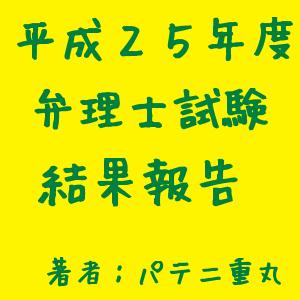 h25goukaku.png