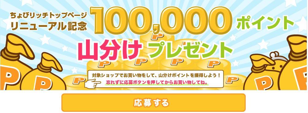 10万ポイント山分け