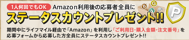 Amazon_20140924225630cd3.png