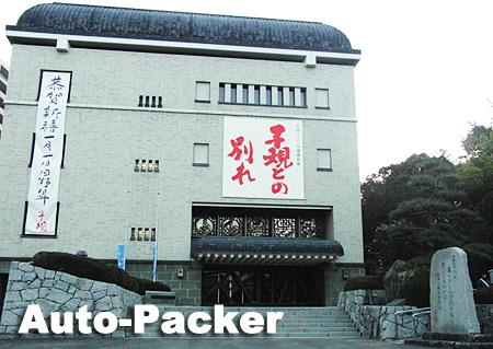 松山市立 子規記念博物館
