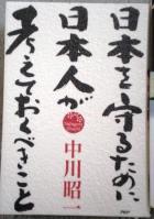 中川昭一「日本を守るために日本人が考えておくべきこと」