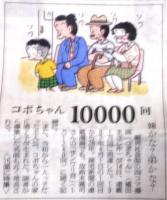 コボちゃん 10000回