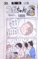 コボちゃん 1万回