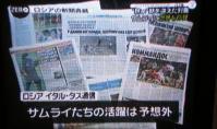 日本代表の海外報道