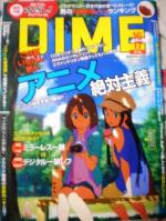 「DIME」 表紙が「けいおん!!」