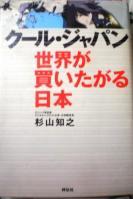 杉山知之著「クール・ジャパン 世界が買いたがる日本」