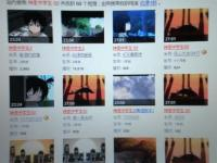 中国動画サイト かみちゅ