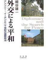 外交による平和