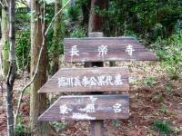 長楽寺 案内板2