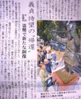 義貞銅像 新聞
