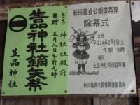 生品神社 鏑矢祭 ポスター