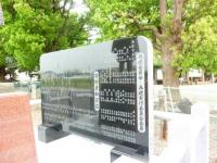 新田義貞像 寄付者名碑