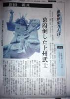 新田義貞 新聞