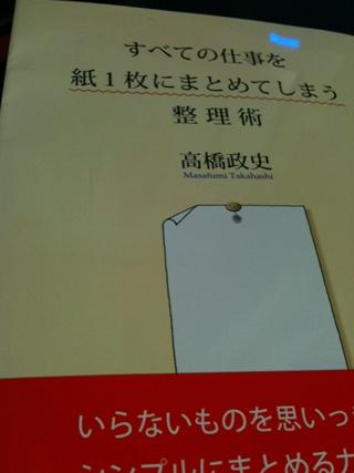 20110529005_RRR20100420.JPG