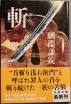 book_zan.jpg